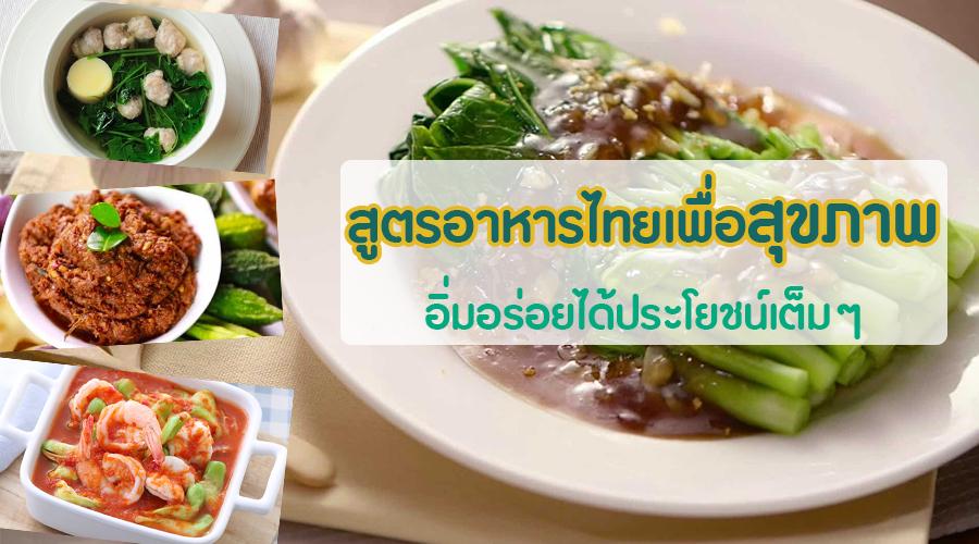 สูตรอาหารไทยเพื่อสุขภาพ อิ่มอร่อยได้ประโยชน์เต็มๆ